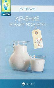 А. Э. Мюллер - Лечение козьим молоком
