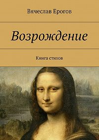 Вячеслав Ерогов -Возрождение. Книга стихов