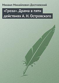 Михаил Достоевский -«Гроза». Драма в пяти действиях А.Н.Островского