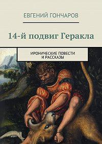 Евгений Гончаров - 14-й подвиг Геракла