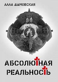 Алла Дымовская -Абсолютная реальность
