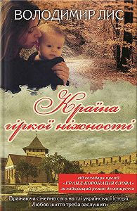 Володимир Лис -Країна гіркої ніжності