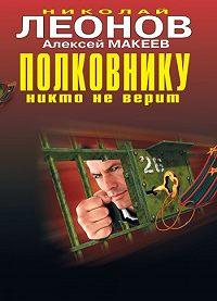 Николай Иванович Леонов -Одержимый