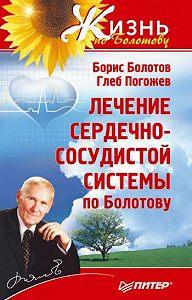 ГлебПогожев -Лечение сердечно-сосудистой системы по Болотову