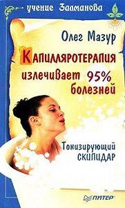 Олег Мазур -Капилляротерапия излечивает 95% болезней