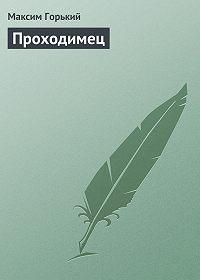 Максим Горький -Проходимец