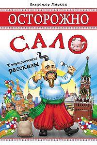 Владимир Миркин - Осторожно, сало! (сборник)