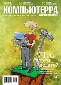 Компьютерра -Журнал «Компьютерра» №38