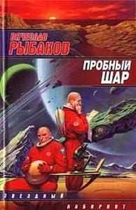 Вячеслав Рыбаков -Пробный шар