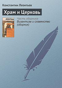 Константин Леонтьев -Храм и Церковь