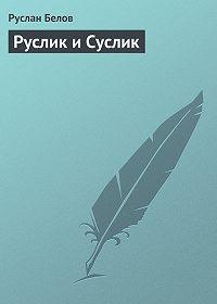 Руслан Белов -Руслик и Суслик