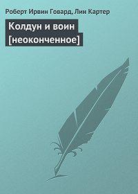 Роберт Ирвин Говард -Колдун и воин [неоконченное]