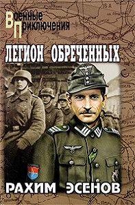 Рахим Махтумович Эсенов -Легион обреченных