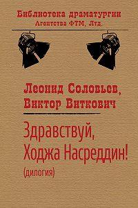 Леонид Соловьев -Здравствуй, Ходжа Насреддин!