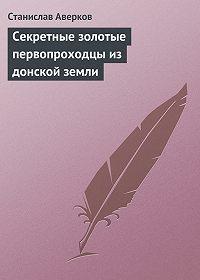 Станислав Аверков - Cекретные золотые первопроходцы из донской земли