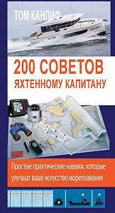 Том Канлиф -200 советов яхтенному капитану