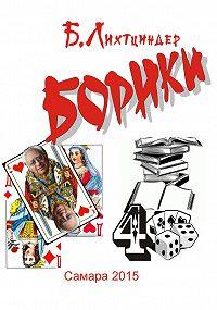 Борис Лихтциндер -Борики. Книга четвертая