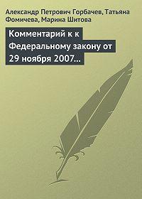 Марина Шитова -Комментарий к к Федеральному закону от 29 ноября 2007 г. № 282-ФЗ «Об официальном статистическом учете и системе государственной статистики в Российской Федерации»