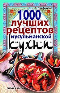 Ольга Николаевна Панфилова -1000 лучших рецептов мусульманской кухни
