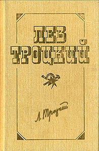 Лев Троцкий - Наша первая революция. Часть I
