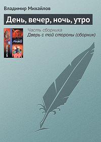 Владимир Михайлов - День, вечер, ночь, утро