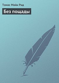 Томас Майн Рид -Без пощады
