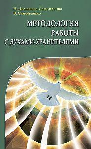 Надежда Домашева-Самойленко -Методология работы с Духами-Хранителями