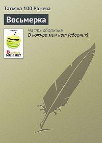 Татьяна 100 Рожева -Восьмерка
