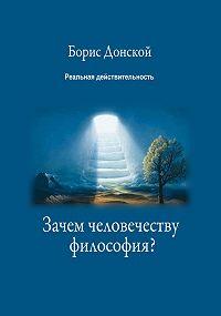Борис Донской -Зачем человечеству философия?