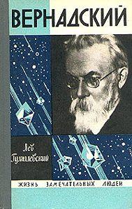 Лев Гумилевский -Вернадский
