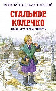 Константин Паустовский -Корзина с еловыми шишками