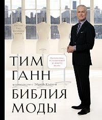 Тим Ганн -Библия моды