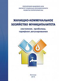 А. С. Барабанов -Жилищно-коммунальное хозяйство муниципалитета: состояние, проблемы, тарифное регулирование