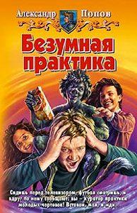 Александр  Попов -Безумная практика