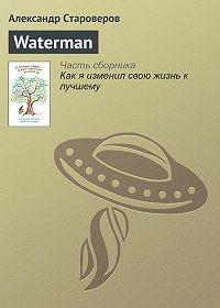 Александр Староверов -Waterman