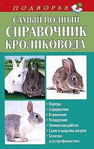 Александр Снегов -Самый полный справочник кроликовода