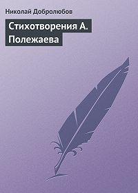 Николай Добролюбов -Стихотворения А. Полежаева
