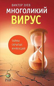 Виктор Зуев -Многоликий вирус. Тайны скрытых инфекций