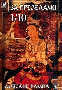 Лобсанг Рампа -Избранные главы из книги «Зажечь Огонь»