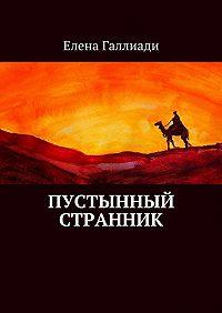 Елена Галлиади -Пустынный странник