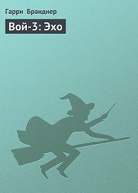 Гарри Бранднер -Вой-3: Эхо