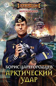 Борис Царегородцев -Арктический удар