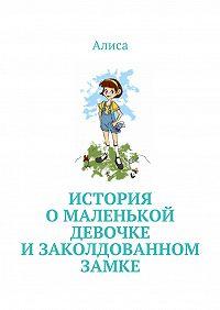 Алиса  -История омаленькой девочке иЗаколдованном Замке