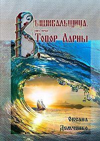 Оксана Демченко -Вышивальщица. Книга первая. Топор Ларны