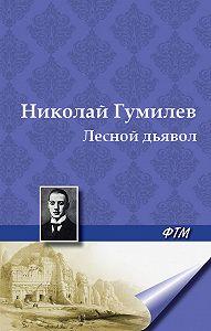 Николай Гумилев -Лесной дьявол