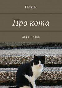 Галя А. -Прокота. Это я– Котя!