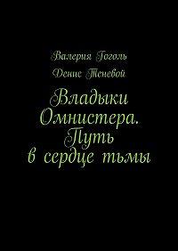 Валерия Гоголь, Денис Теневой - Владыки Омнистера. Путь всердцетьмы