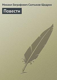 Михаил Салтыков-Щедрин -Повести