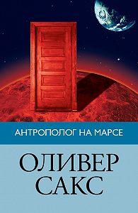 Оливер Сакс -Антрополог на Марсе