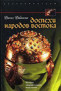 Рассел Робинсон -Доспехи народов Востока. История оборонительного вооружения